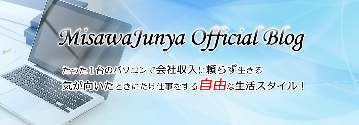 MisawaJunya OfficialBlog